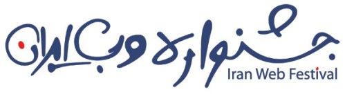 iranwebfestival
